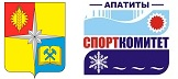 Апатитский спорткомитет
