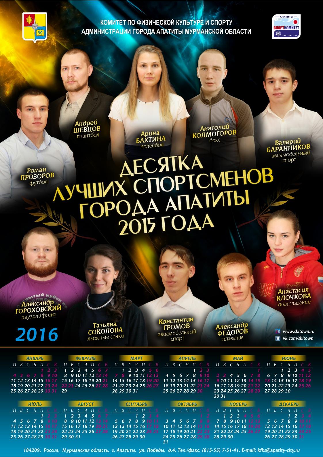 2015 год